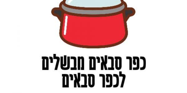 לוגו מבשלים