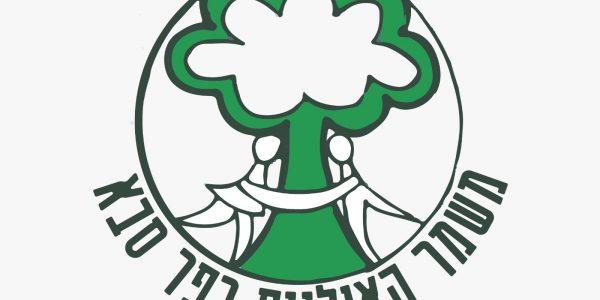 לוגו משמר האילנות משודרג (002)