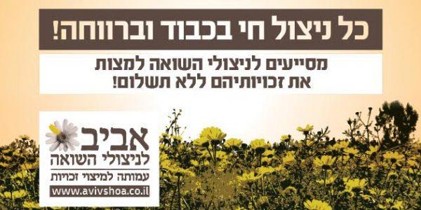 לוגו עמותת אביב לניצולי שואה
